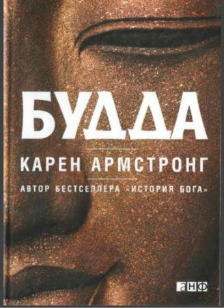 Карен Армстронг - Собрание сочинений (9 книг) (2004-2016)