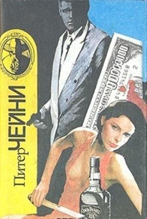 Питер Чейни - Собрание сочинений (20 книг) (1992-2001)