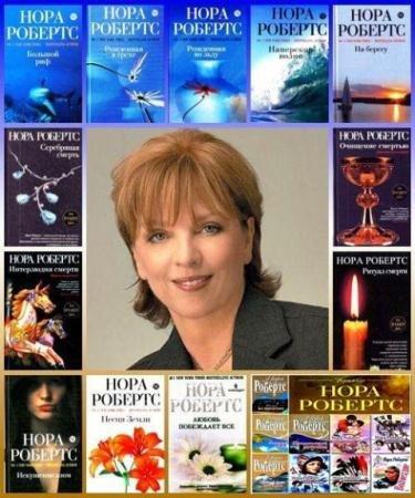 Нора Робертс - Собрание сочинений (192 книги) (2005-2015)