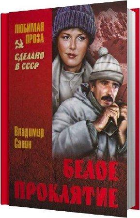 Санин Владимир - Белое проклятие (Аудиокнига)