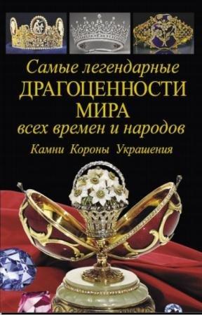 Вадим Сингаевский - Самые легендарные драгоценности мира всех времен и народов (2014)