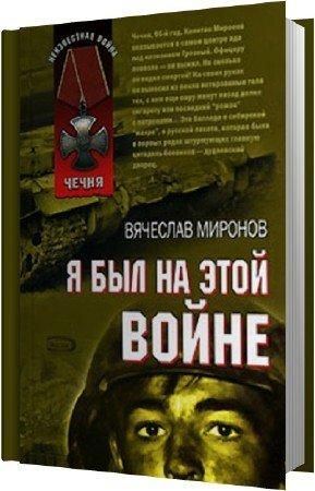 Миронов Вячеслав - Я был на этой войне (Аудиокнига)
