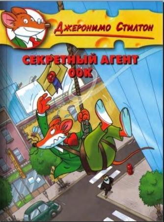 Джеронимо Стилтон - Секретный агент 00К (2010)