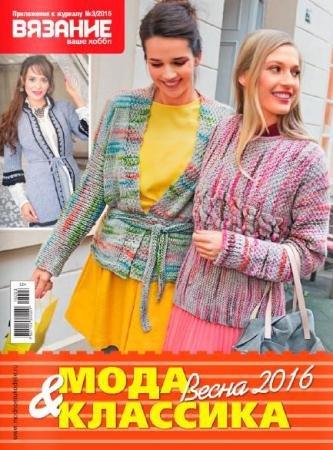 Вязание ваше хобби №3. Мода и классика (2016)