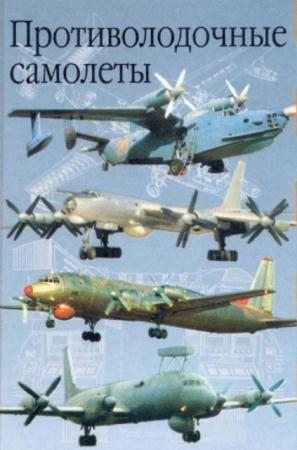 Анатолий Артемьев - Противолодочные самолеты (2002)