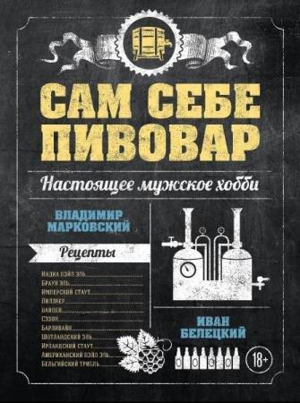 Владимир Марковский, Иван Белецкий - Сам себе пивовар (2015)