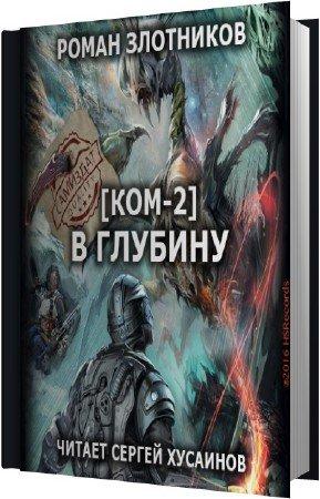 Злотников Роман - В глубину (Аудиокнига)