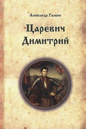 Галкин Александр - Царевич Димитрий (Аудиокнига)
