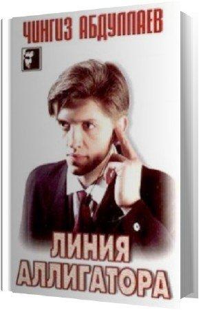 Абдуллаев Чингиз - Линия аллигатора (Аудиокнига)