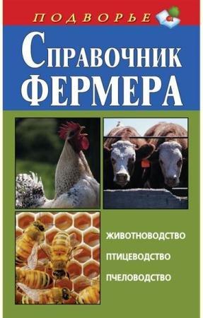 Игорь Скрипник - Справочник фермера. Животноводство, птицеводство, пчеловодство (2010)