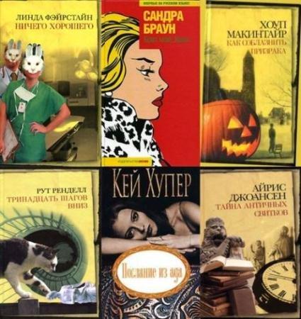 Неожиданный роман (38 книг) (2004-2009)