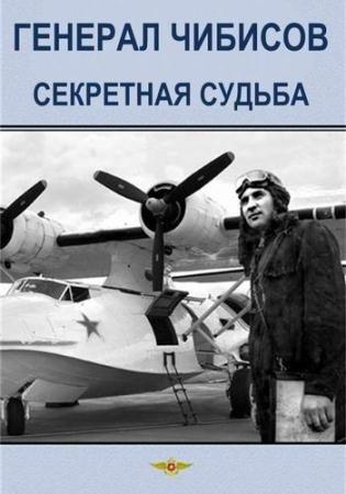 Генерал Чибисов. Секретная судьба   (2015) IPTVRip