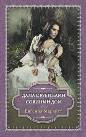Евгения Марлитт - Собрание сочинений (21 книга) (1914-2016)