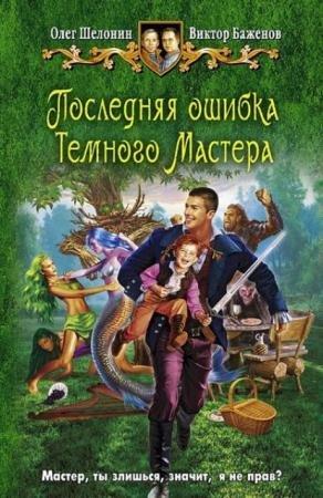 Олег Шелонин, Виктор Баженов - Собрание сочинений (39 книг) (2002-2016)