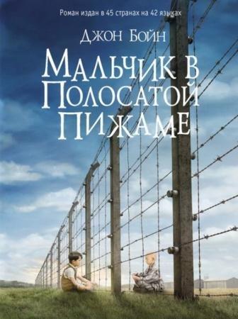 Джон Бойн - Собрание сочинений (8 книг) (2005-2015)