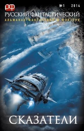 Русский фантастический Альманах фантастики и фэнтези (3 книги) (2014-2015)