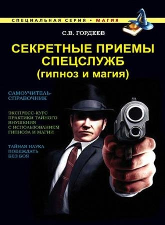 Гордеев Сергей - Секретные приемы спецслужб (гипноз и магия)