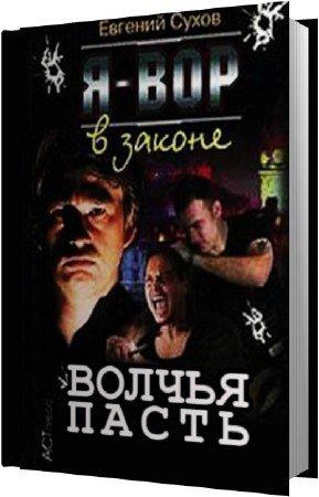 Сухов Евгений - Волчья пасть (Аудиокнига)