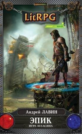 LitRPG (203 книги) (2013-2016)
