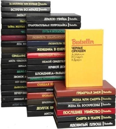 Bestseller (45 книг) (1991-1997)