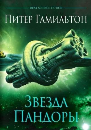 Фантастика Книжный Клуб (104 книги) (2010-2016)