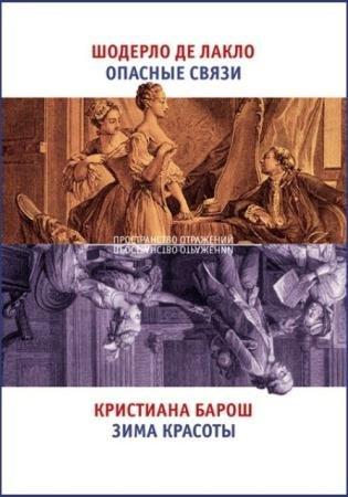Пространство отражений (14 книг) (2004-2010)