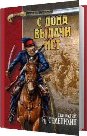 Семенихин Геннадий - С Дона выдачи нет. Книга 1,2 (Аудиокнига)