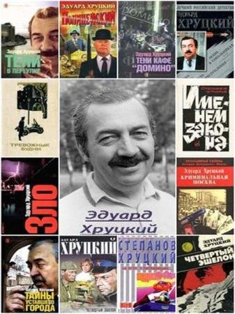 Эдуард Хруцкий - Сборник сочинений (40 книг)