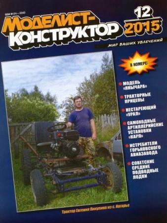 Моделист-конструктор №12 (декабрь /  2015)
