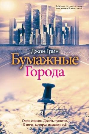 Бумажные города (11 книг) (2014-2015)