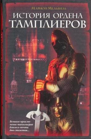 CLIO (Евразия) (68 книг) (1999-2014)