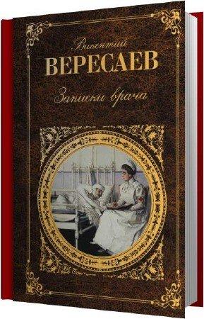 Вересаев Викентий - Записки врача (Аудиокнига)