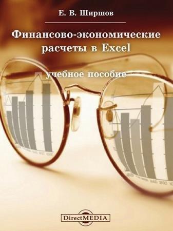 Ширшов Е.В. - Финансово-экономические расчеты в Excel