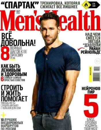 Men's Health №3 (март /  2016) Россия
