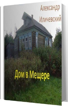 Иличевский Александр - Дом в Мещере (Аудиокнига)