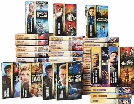 Серия книг - Золотая библиотека фантастики (158 томов) полное издание
