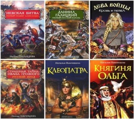 Наталья Павлищева - Собрание сочинений (60 книг) (2008-2014)