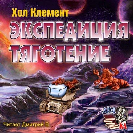 Хол Клемент - Экспедиция тяготение (Аудиокнига)