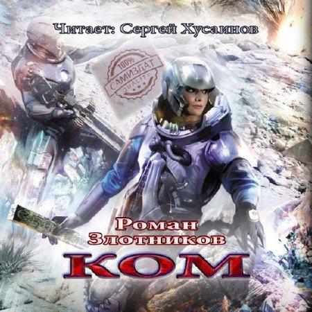Злотников Роман - Ком (Аудиокнига)