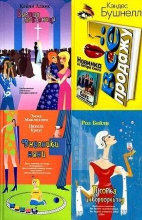 Femina (38 книг) (2004-2007)