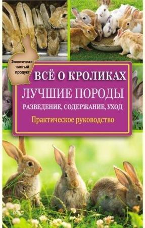 Виктор Горбунов - Всё о кроликах разведение, содержание, уход. Практическое руководство (2015)