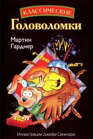 Мартин Гарднер - Собрание сочинений (20 книг) (1971-2012)