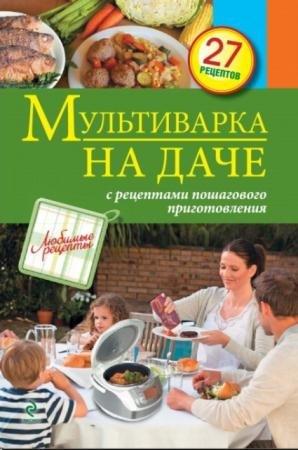 Светлана Иванова - Мультиварка на даче. Мясные, рыбные, овощные блюда (2013)