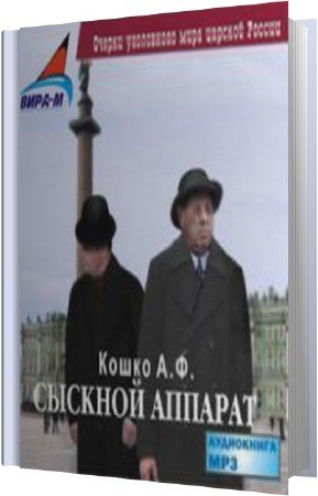 Кошко Аркадий - Сыскной аппарат (Аудиокнига)