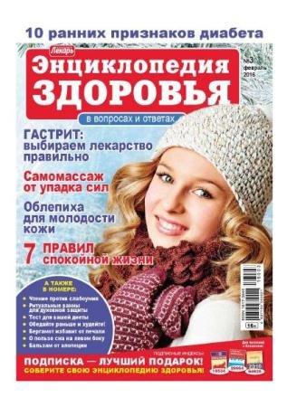 Народный лекарь. Энциклопедия здоровья №3 (февраль /  2016)