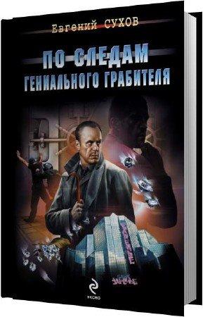 Сухов Евгений - По следам гениального грабителя (Аудиокнига)