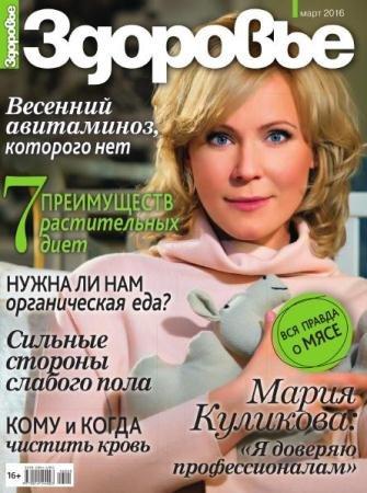 Здоровье №3 (март /  2016)