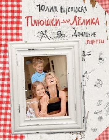 Bыcoцкaя Юлия (23 книги) (2006 - 2015)