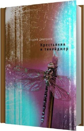 Дмитриев Андрей - Крестьянин и тинейджер (Аудиокнига)