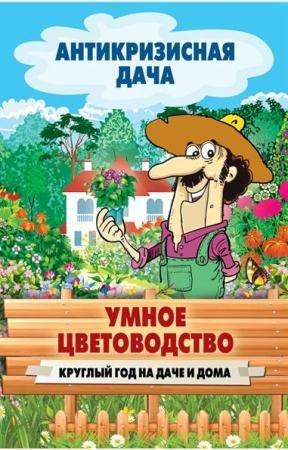 Сергей Кашин - Умное цветоводство. Круглый год на даче и дома (2015)